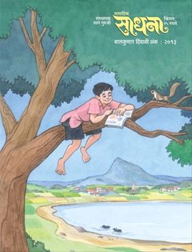 साधना बालकुमार दिवाळी अंक (२०१३)