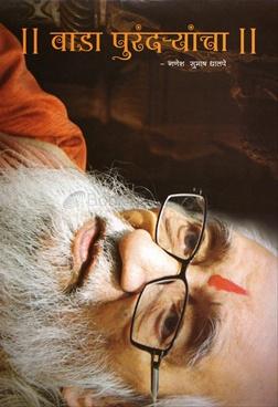 Wada Purandaryancha
