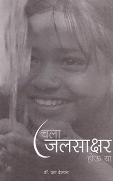 Chala Jalasakshar Hou Ya