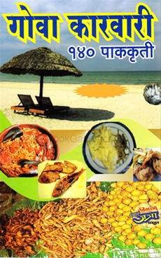 Goa Karvari