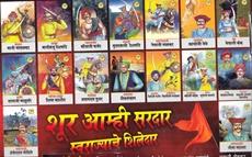 Shur Amhi Sardar Swarjyache Shiledar