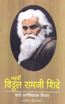 Maharshi Vitthal Ramaji Shinde Yanche Dharmavishayak Vichar
