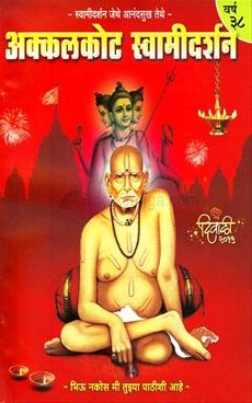 Akkalkot Swamidarshan 2015