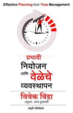 Prabhavi Niyojan ani Veleche Vyavasthapan