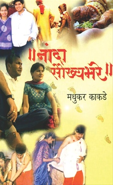 Nanda Saukhyabhare