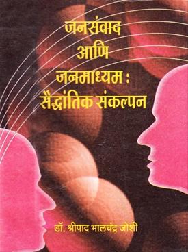 Jansanvad Ani Janamadhyam Saiddhyantik Sankalpan