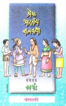 Shreshtha Bhartiya Balkatha - Bengali