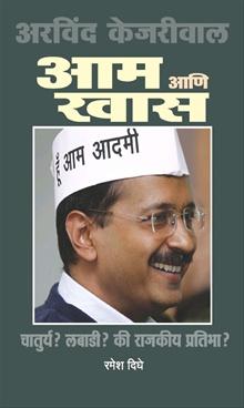 Arvind Kejarival Aam Ani Khas