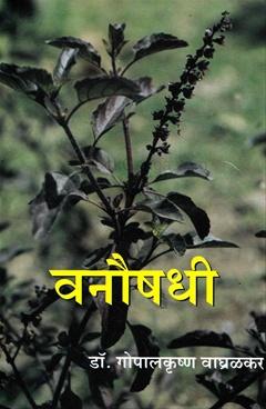 Vanaushadhi
