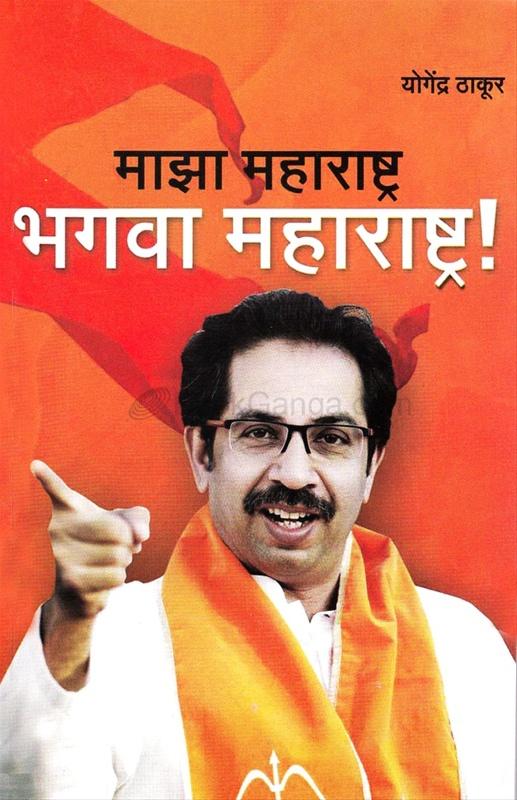 माझा महाराष्ट्र भगवा महाराष्ट्र !