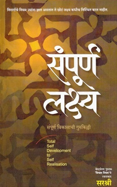Sampurn Lakshya (Marathi)