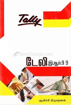 Tally ERP 9 (Tamil)