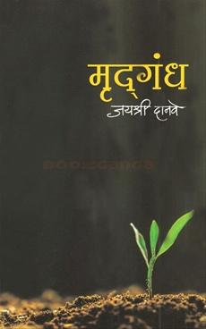 Mrudgandha