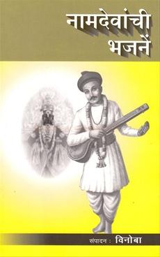 Namdevanchi Bhajane