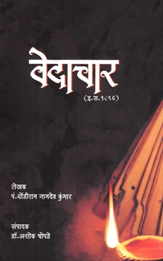 Vedachar (I. S. 1896)