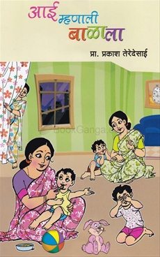 Aai Mhanali Balala