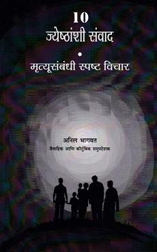 Jyeshthanshi Sanwad - 10
