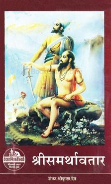 Shrisamarthavatar