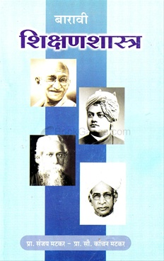 Baravi Shikshanshastra