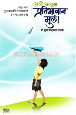 Ashi Ghadauya Pratibhavan Mul