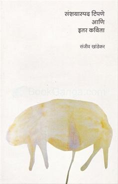 Sanshyaspad Tipane Ani Itar Kavita