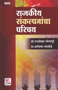 Rajkiya Sankalpanancha Parichay