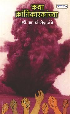 Katha Krantikarakanchya Bhag - 17