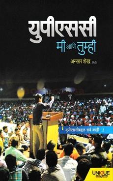 UPSC Mi Ani Tumhi
