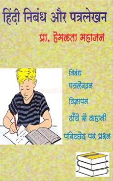 हिंदी निबंध और पत्रलेखन