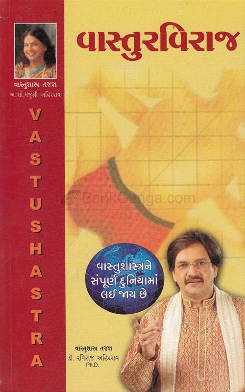 Vasturviraj Vastushashtra (Gujarati)