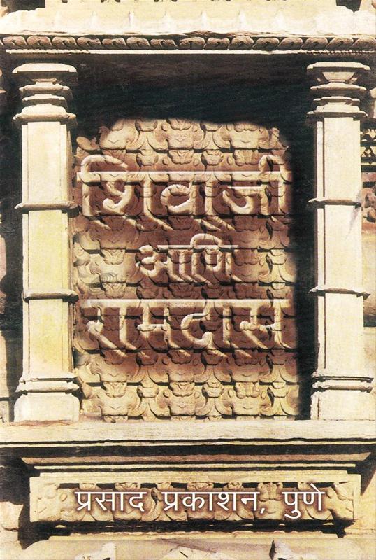 शिवाजी आणि रामदास
