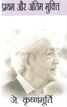 Pratham Aur Antim Mukty