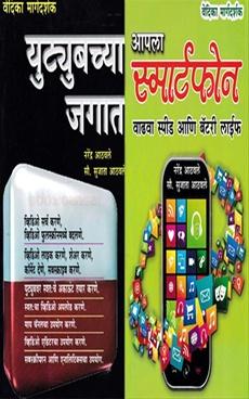 YouTubechya Jagat + Apala Smartphone Vadhava Speed Ani Battery Life