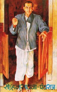 Soham Sadhana - Pantharaj