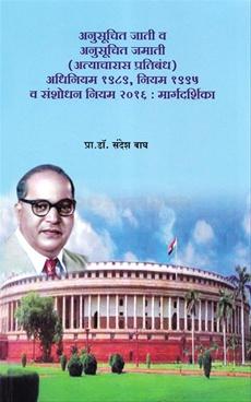 Anusuchit Jati V Anusuchit Jamati ( Attyacharas Pratibandha ) Adhiniyam 1989, Niyam 1995 V Sanshodhan Niyam 2016 : Margdarshika