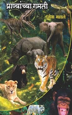 प्राण्यांच्या गमती