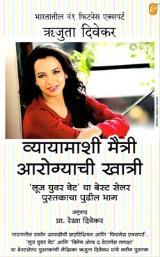 Vyayamashi Maitri Arogyachi Khatri
