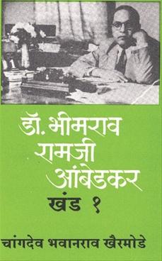 Dr. Bhimrav Ramji Ambedkar Khand - 1