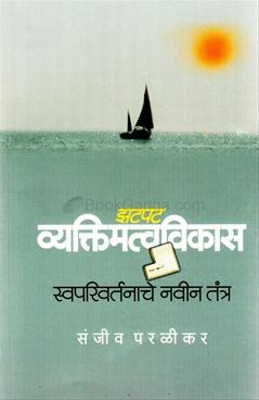 Zatpat Vyaktimattvavikas Swaparivartanache Navin Tantra