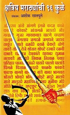 Kshatriya Marathyanchi 96 Kule