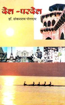 Desh - Pardesh