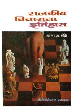 Rajkiy Vicharacha Itihas