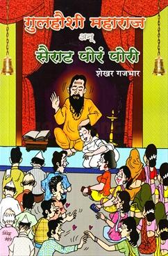 Gulhaushi Maharaj An Sairat Pora Pori