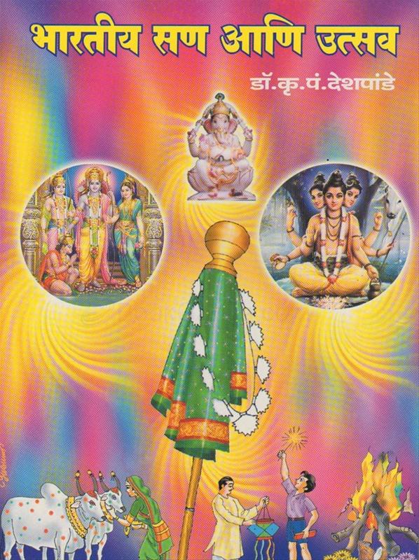 भारतीय सण आणि उत्सव