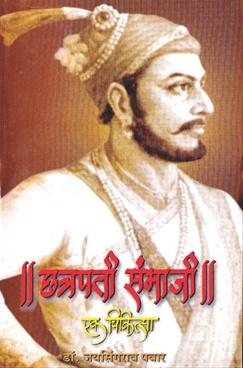 Chatrapati Sambhaji Maharaj