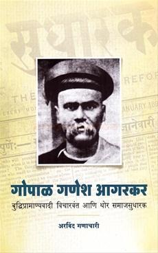 Gopal Ganesh Aagarkar