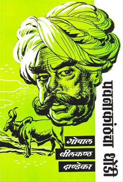 Pavanakathcha Dhondi