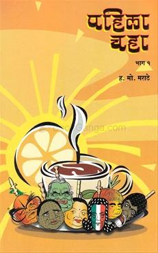 Pahila Chaha Bhag 1