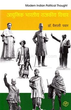 Adhunik Bhartiy Rajkiy Vichar