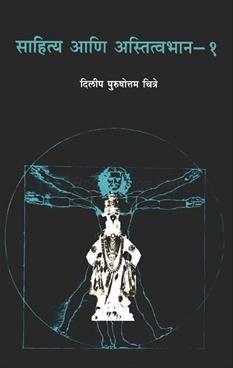 Sahitya Ani Astitvabhan - 1